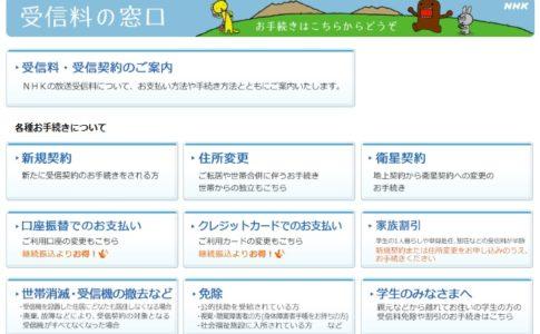 NHK受信料の窓口