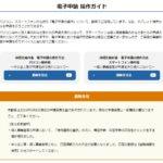 持続化給付金電子申請操作方法説明